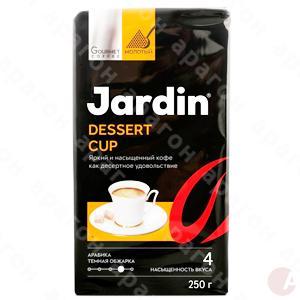 Кофе Jardin Dessert cup 250г молотый пакет