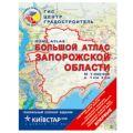 Большой атлас Запорожской области 1:200 000