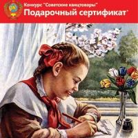 Поздравляем победителей конкурса «Советские канцтовары»