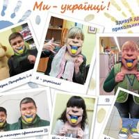 Акція «Ми – українці» від компанії «Арагон»