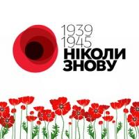 С Днём памяти и примирения и с 70-й годовщиной Победы над нацизмом!