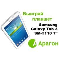 Выигрывайте стильный планшет Samsung Galaxy Tab 3 SM-T110 7