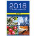 Календарь перекидной 2019